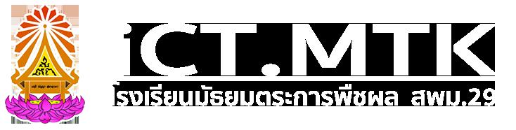 iCT.MTK โรงเรียนมัธยมตระการพืชผล สพม.29