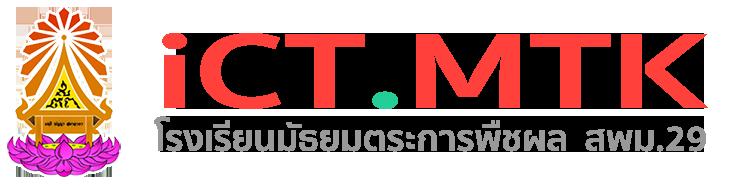 โรงเรียนมัธยมตระการพืชผล สพม.29 (iCT.MTK)